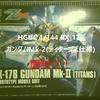 HGUC 1/144 RX-178 ガンダムMk-2(ティターンズ仕様)の開封をします!【ガンプラ】【開封】