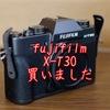 FUJIFILM X-T30 レビュー。外観・操作性編。