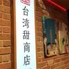 台湾甜商店でタピる