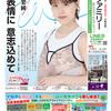 輝く表情に 意志込めて 有村架純さんが表紙! 読売ファミリー7月3日号のご紹介