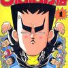 【1980年代】週刊少年ジャンプ連載作品を振り返る その⑩【最終回】