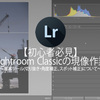 【初心者必見】Lightroom Classicの現像作業~基本ツール(切り抜き・角度補正、スポット補正)について~