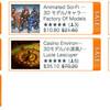 【本日最終日】「On Sale This Week」 今週は、「ポリ数削減、刀アニメ、2Dエフェクト、SFキャラ、カジノ、PSD変換、西部劇BGM」
