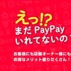 【緊急速報】PayPayペイペイ全加盟店約260万店の個人情報流出!
