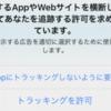 【iOS】iOS14.5の広告トラッキング(ATT)関連の対応に関するメモ