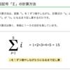 数学 総和記号 Σ(シグマ)をforループで実現する(bash)