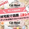 ミールキットで話題の【ヨシケイ】今こそ食材宅配がおすすめ!口コミ&レビュー
