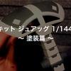 旧キット ジュアッグ 1/144 ② ~ 塗装篇 ~