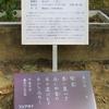 万葉歌碑を訪ねて(その1138)―奈良市春日野町 春日大社神苑萬葉植物園(98)―万葉集 巻十六 三八三四