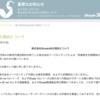 頑張れ国産3DソフトShade『株式会社Shade3Dの現状について』。ニュースリリース (2014年12月17日)。