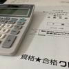 【試験まで8日】日商簿記3級 クレアール直前答練第3回