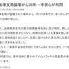 朝日新聞襲撃事件はそりゃ悪いことだけど内輪ネタでは