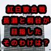 長瀬智也と桐谷健太がバンド結成! 紅白出場を目指し本格活動開始!?