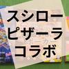 ボードゲーム『回転ずしポーカー』『オーダーピザーラ』『財テクゲーム』の感想