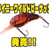【ダイワ】破綻寸前のワイルドアクションクランクベイト「タイニーワイルドピーナッツ」発売!