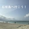 石垣島行くなら「四島めぐり」!