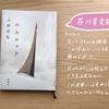 第160回芥川賞受賞作、上田岳弘さん著書「ニムロッド」を読みました。