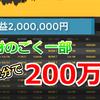 約12分で200万円ですが100%真実です。