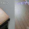 #07 大建工業株式会社(DAIKEN) ハピアフロアがめちゃ凹む理由がわかった!そもそも石目柄と木目柄は違う構造だった!