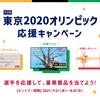 【オープン懸賞】dポイントクラブ ドコモ東京2020オリンピック応援キャンペーン