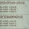 【ドラゴンクエスト10】扇について~2016冬