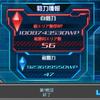 輝け!第五回 艦隊戦 結果発表!