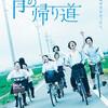 【秋月三佳】映画「青の帰り道」東京再上映