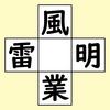 漢字脳トレ 216問目