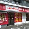 ヤムヤム 光星店 / 札幌市東区北8条東8丁目