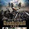 日本男児がインド映画「バーフバリ」から学ぶべき4つの恋愛術!あらすじネタバレ