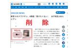 『コロナワクチン女子高生アンケート6割受けたくない』削除される:オリコンニュースと毎日新聞