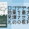 【書評】ロゴデザインの効果を最大限に発揮させるための教科書『ブランディング・ファースト』