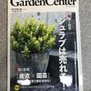 代表石塚が連載している「Garden Center」(ガーデンセンター)発刊 / ミドラスのオフィス緑化事情
