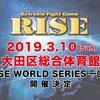 【対戦カード発表】3月10日開催「RISE(ライズ)WORLD SERIES2019」|那須川天心、梅野源治、大雅、スアキムなど