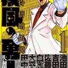 大和田秀樹の新作「疾風の勇人」 池田勇人が主人公です。