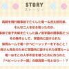 アニメ「学園ベビーシッターズ」