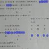 裁判所・静岡セキスイハイム不動産の請求を棄却