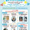 上野の森 親子ブックフェスタ2018(5月3日・4日・5日)