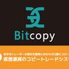 【ビットコイン】のコピートレード『BitCopy-ビットコピー』