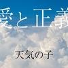 映画『天気の子』【ネタバレ感想】帆高と陽菜の愛と正義の物語!衝撃の結末は賛否両論か?