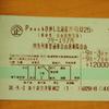 【ひがし・きた北海道フリーパス】LCC限定!北海道の鉄道周遊でお得な切符