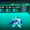 【スパロボX攻略】リ・ガズィ(ルー)15段階改造機体性能&Lv99ステータスとダメージ検証