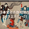 【冬休みからでも間に合う!】必要なのは問題集1冊!センター日本史の点数を短期間で50点→90点にする勉強法!