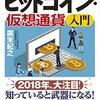 本『知識ゼロからのビットコイン・仮想通貨入門』廣末紀之 著 幻冬舎