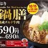 【松屋】牛鍋膳が今年もやってきた!