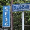 珍名・難読地名の旅 - 18.熊野の清水