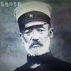 日露戦争の大激戦地 二〇三高地の悲劇