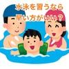 水泳を習うなら早い方がいい?小学校のプールが嫌だった私の子ども