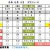 令和元年6月第1週~第2週の営業スケジュールです。
