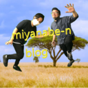 みやなべーんblog